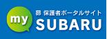 昴 保護者ポータルサイト SUBARU