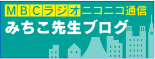 MBCラジオニコニコ通信みちこ先生ブログ