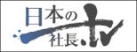 日本の社長.TV