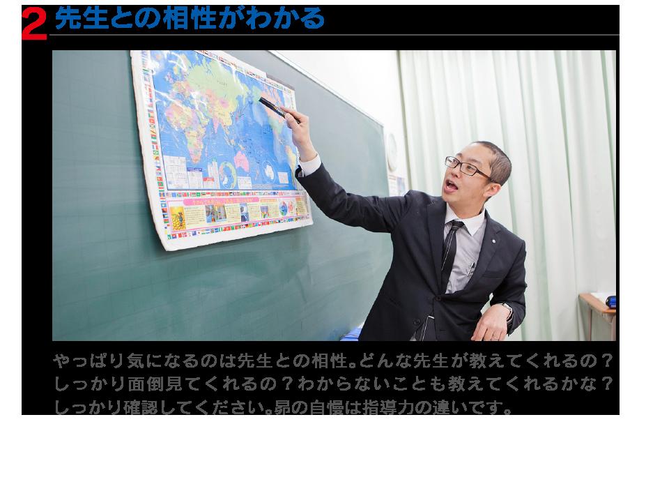 先生との相性がわかる やっぱり気になるのは先生との相性。どんな先生が教えてくれるの?しっかり面倒見てくれるの?わからないことも教えてくれるかな?しっかり確認してください。昂の自慢は指導力の違いです。