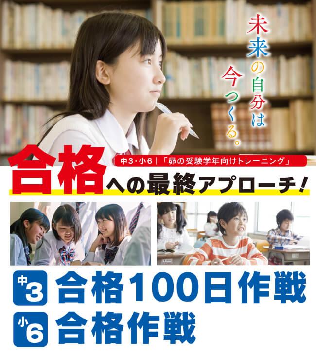 合格への最終アプローチ! 9月入学生募集中