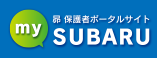 昴 保護者ポータルサイト SUBARU