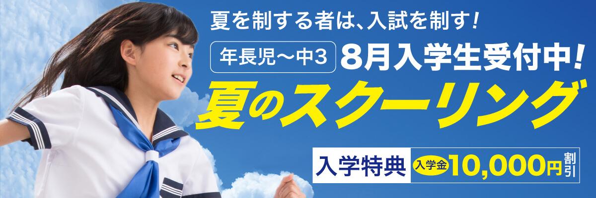 夏のスクーリングお申し込み受付中!