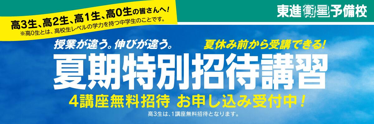 東進の『夏期特別講習』申込受付中!