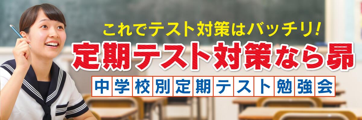 中学校別 定期テスト対策勉強会のお知らせ
