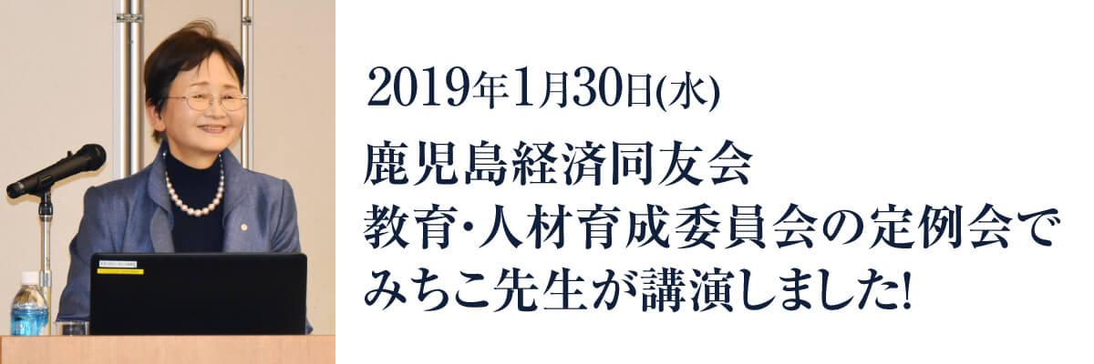 鹿児島経済同友会