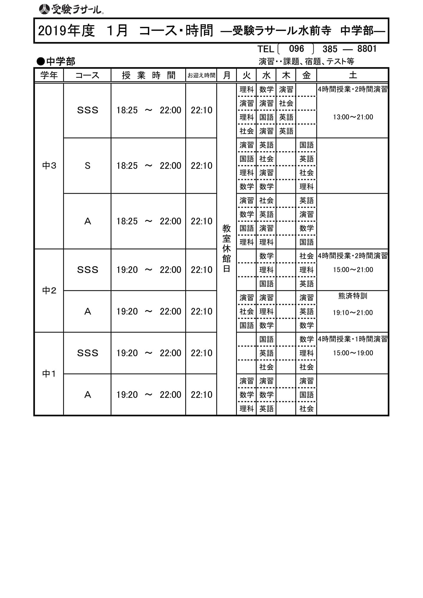 3学期 1月 中学部 時間割